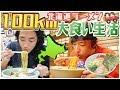〖 大食い生活〗北海道で100km走ってラーメン屋見つける度に食べ続けたらどうなるの?〖縛り生活〗