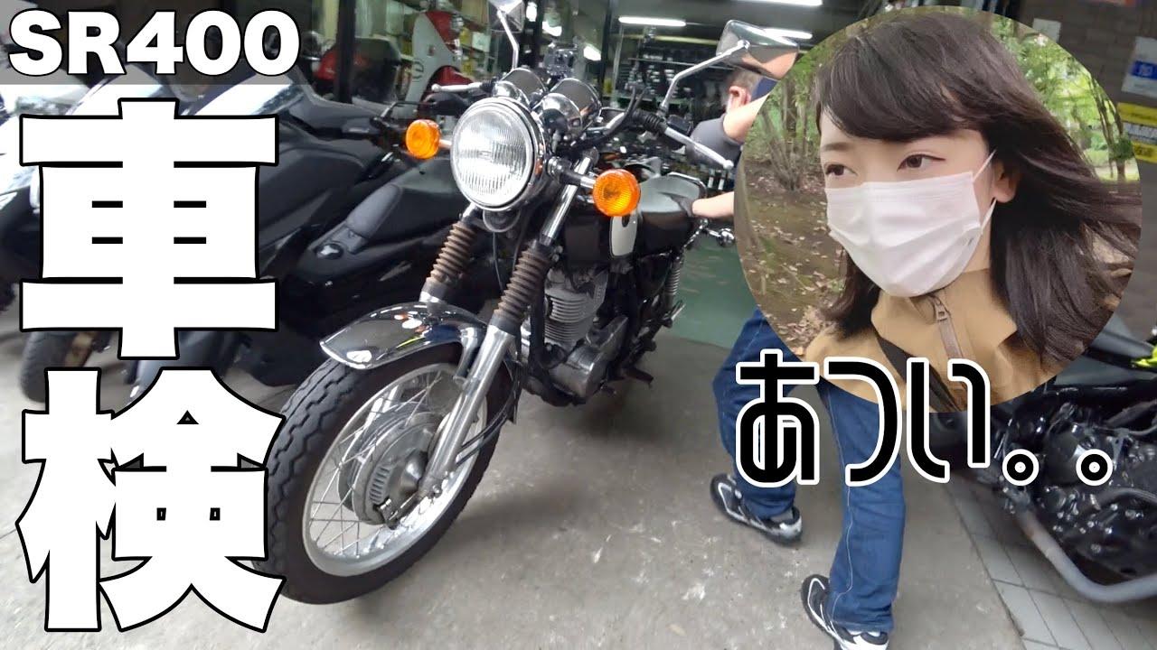 【完璧】バイク女子が必死こいて車検出しに行った日【じゃない】