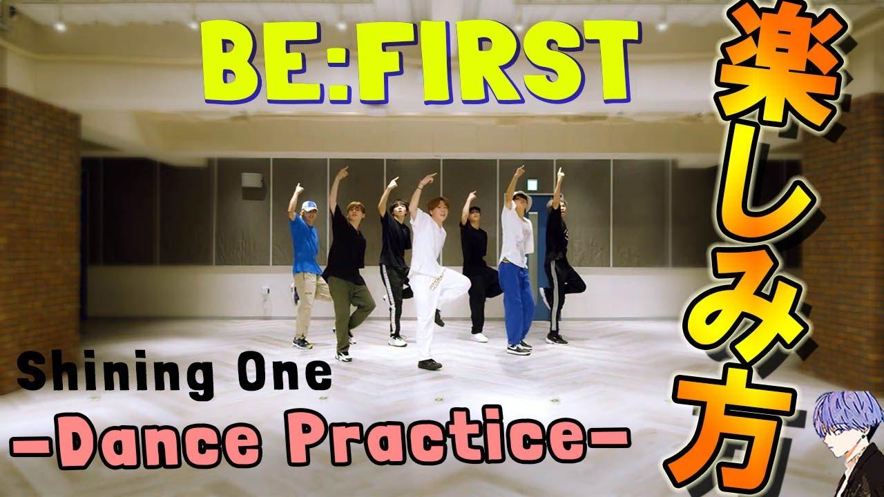 BE:FIRST / Shining One -Dance Practice- はこう観ると?!楽しみ方をお伝えします。