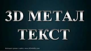 фотошоп урок - 3D металлический текст