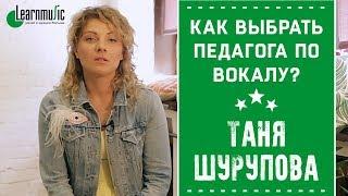 как выбрать педагога по вокалу?  Таня Шурупова