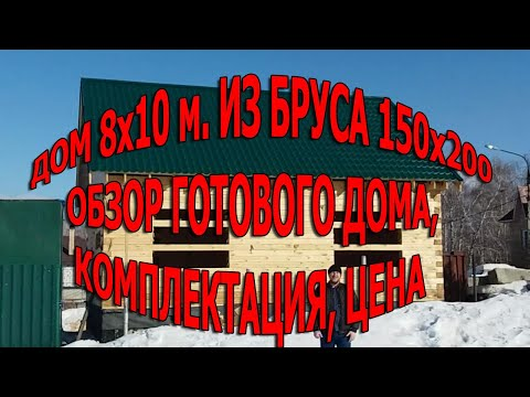 Дом 8Х10 м. из бруса 150х200 мм.Обзор готового дома, комплектация, цена.