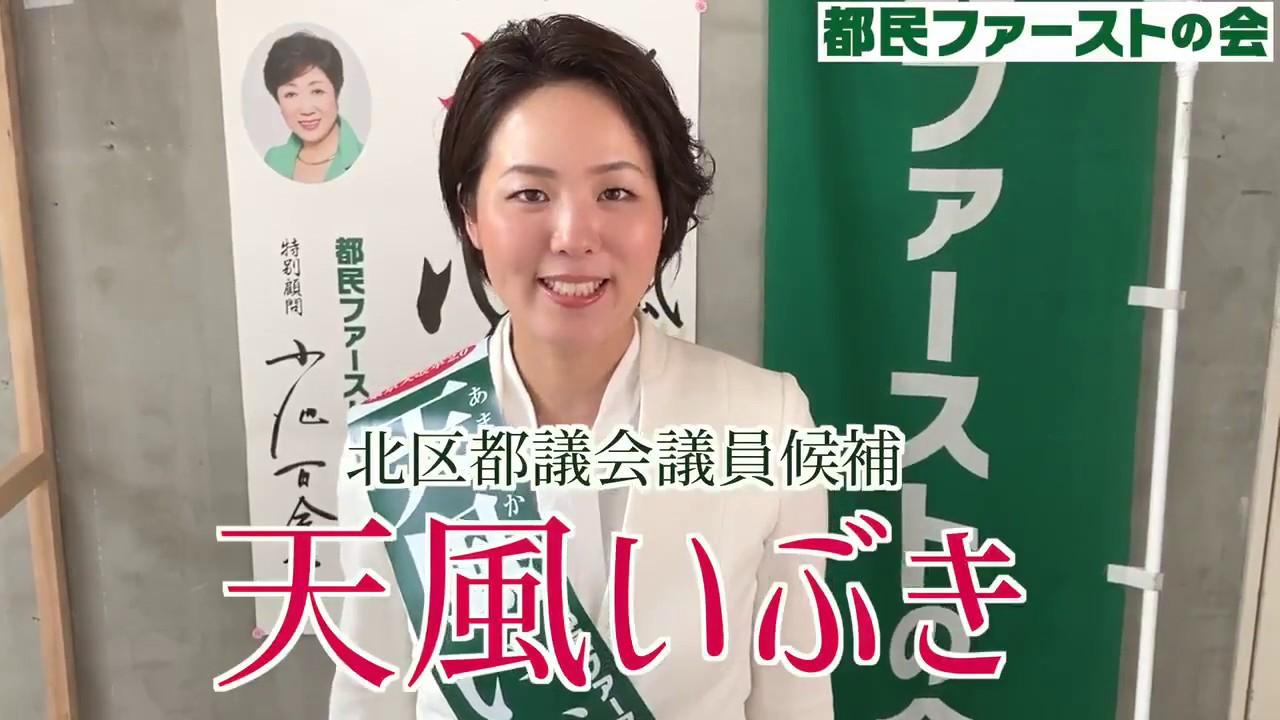 ポスター 新藤 加菜 選挙 女性差別か。「ゆづか姫」こと新藤加菜氏のポスターで物議