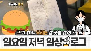 [먹방VLOG]햄버거먹방/포장해서먹기/차에서먹방