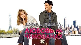 Джек и Джилл: Любовь на чемоданах / Jusqu'à toi (2008) / Мелодрама, Комедия