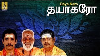 Daya Karo Jukebox - a song from the Album Bhajanamritham Vol-2 sung by Sreehari Bhajana Sangam