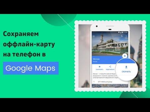 Как скачать офлайн карты в Google Maps для Андроид и пользоваться Гугл Картами без Интернета
