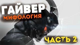 """""""ГАЙВЕР"""" : МИФОЛОГИЯ (ЧАСТЬ 2) - БЕГСТВО ОТ КРОНОСА..."""