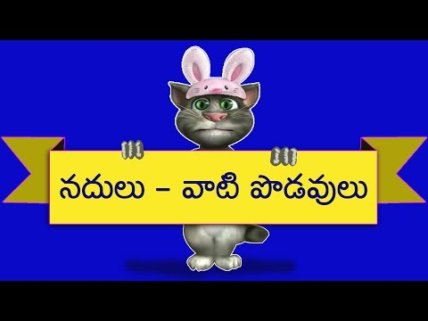Indian Rivers And  Birth Places ( Telugu General Knowledge Video ) - 136