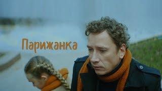 Короткометражный фильм «Парижанка» (Александр Яценко)