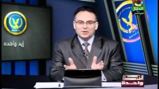 برنامج ايد واحده : أهم الأخبار الأمنية