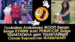 Салам Кыргызстан боюнча Гулжайна ЖООП берди! Проект жабылбайбы?  | Акыркы Кабарлар