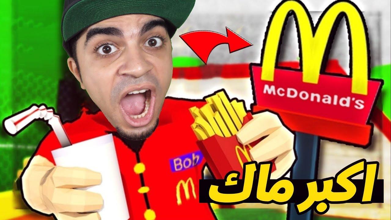 فتحت اكبر مطعم ماكدونالدز في لعبة روبلوكس