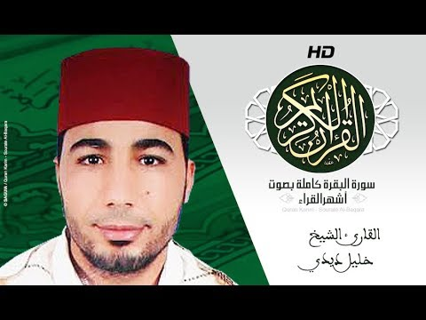KHALIL MP3 DIDI QURAN TÉLÉCHARGER