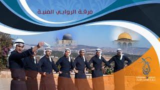اغنية شعلوها انتفاضة لفرقة روابي الفنية Alrawabi Band