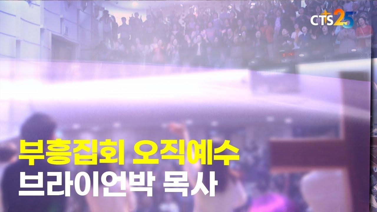 [ 부흥집회 오직예수 ] 나는 기도 용사다 -  기도 용사의 무기 2 (2019년 8월 10일)