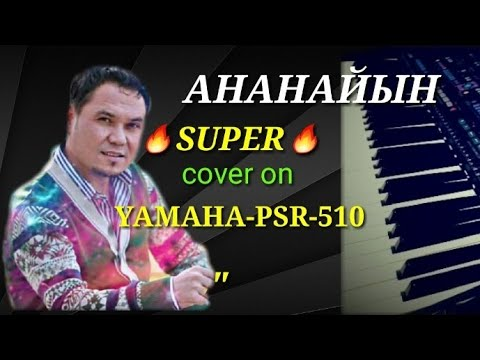 """""""Ананайын"""" ~ cover on YAMAHA PSR-510"""