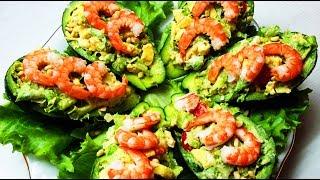 Рецепты с Авокадо к Новому году | Лучший рецепт 2016(Рецепты с авокадо к праздничному столу. Если вам понравилось это видео, пожалуйста, прокомментируйте ниже..., 2013-02-22T12:21:42.000Z)