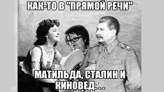 """Саратовская """"Матильда"""". При чем тут Сталин?"""