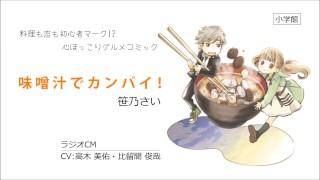 コミック『味噌汁でカンパイ!』ラジオCM15秒