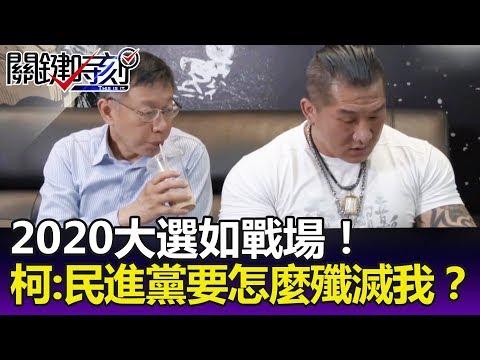 2020大選戰場 柯文哲曾問羅智強:民進黨要怎麼殲滅我!?-關鍵精華