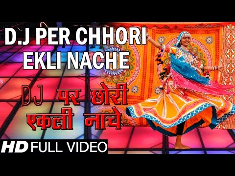 Rajasthani Sexy Hot Dance New Video DJ Par Chori Akeli Nache