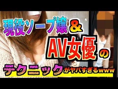 【大暴露】ソープ嬢兼AV女優の話を聞いたらテクニックがヤバすぎた...