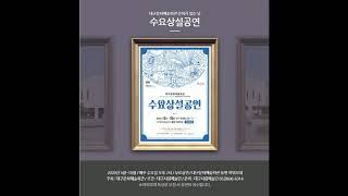 [20.05 - 20.10] 대구문화예술회관 문화가 있…