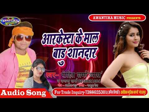 आर्केस्टा के माल बाडु शानदार | Arkesta Ke Mal Badu Sandar# रोहित शर्मा का सुपरहिट आर्केस्टा Songs