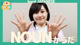 Noun #6 Body in Japanese | Japanese language lesson