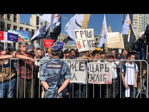 Митинг против пенсионной реформы и налогового грабежа в Москве / LIVE 29.07.18