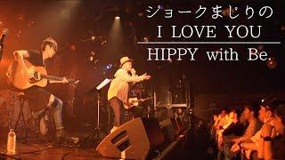 HIPPY - ジョークまじりの I LOVE U