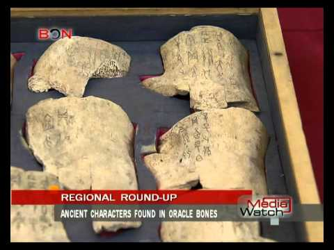 Ancient characters found in oracle bones- Oct 19.,2014 - BONTV China