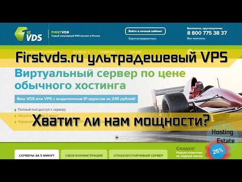 Firstvds.ru // Регистрируем ультрадешевый сервер в Firstvds под тест. Но хватит ли мощности?!