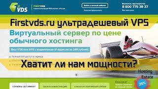 Firstvds.ru // Регистрируем ультрадешевый сервер в Firstvds под тест. Но хватит ли мощности?!(, 2016-04-08T23:31:10.000Z)