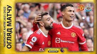 Манчестер Юнайтед - Ньюкасл   Огляд матчу від 11.09.2021