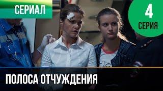 ▶️ Полоса отчуждения 4 серия - Мелодрама | Фильмы и сериалы - Русские мелодрамы
