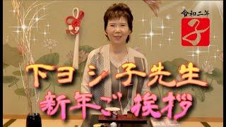 【2020年 新春】下ヨシ子先生が皆様に新年のご挨拶。