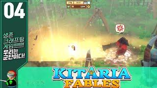 Kitaria Fables 냥자의모험!! 생존농업모험 …