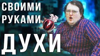 своими Руками - ДУХИ