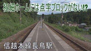 【駅に行って来た】信越本線長鳥駅はホームも通路も極細の駅