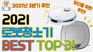 2021 로봇청소기 추천 Best 3 [리…