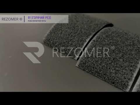 Липучка резка (R1 горячий рез)