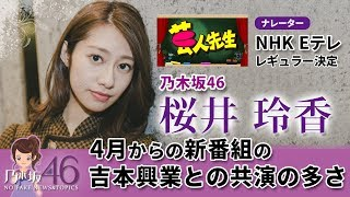 NHK Eテレ「芸人先生」で桜井玲香がナレーター役としてレギュラーを務め...