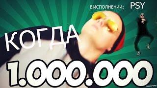 КОГДА 1,000,000 ПОДПИСЧИКОВ! (EeOneGuy). Музыка PSY - GANGNAM STYLE (강남스타일) M/V