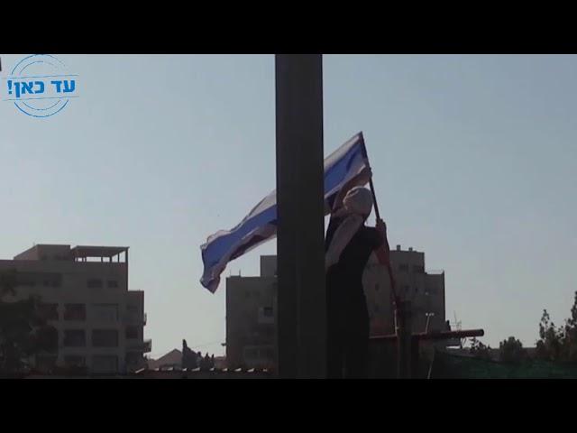 ארגון עיר עמים וארגונים קיצוניים נוספים מסיגים גבול ומורידים דגל ישראל מבית פרטי