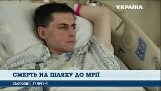 видео Перевезення хворих по Україні