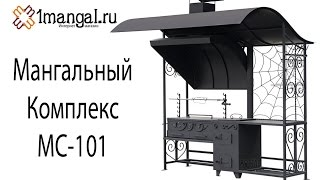 Комплекс мангал с крышей навесом МС-101
