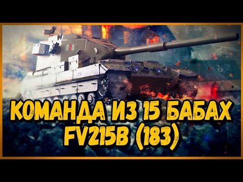 ВЗРЫВНАЯ КОМАНДА из 15 БАБАХ FV215b (183) в УКРЕПАХ - Приколы в World of Tanks