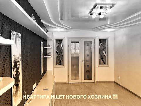 Шикарная квартира ул.Малахова, д.107 город Барнаул//Приходите смотреть!
